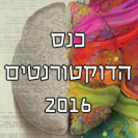 כנס הדוקטורנטים 2016